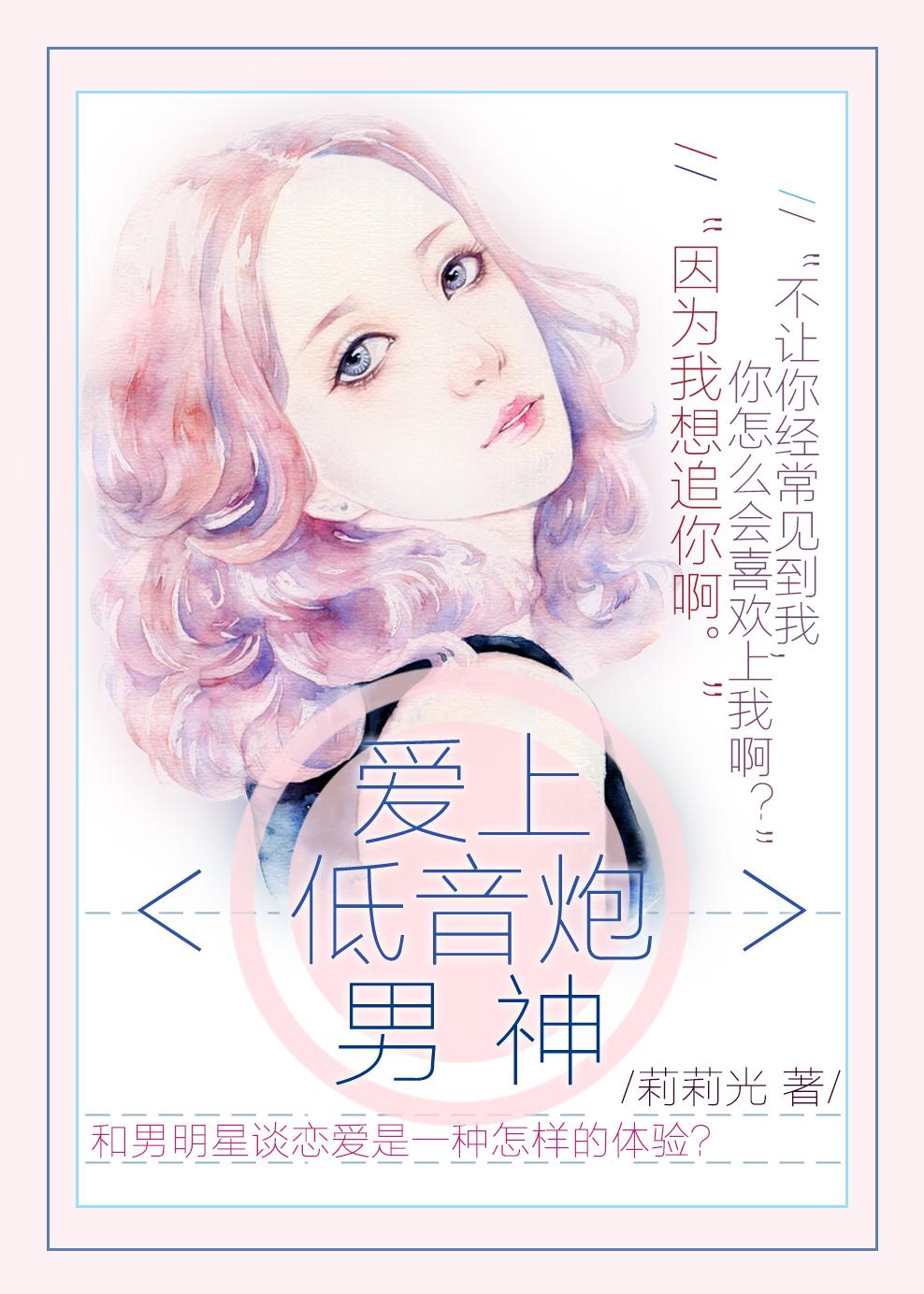 爱上低音炮男神(娱乐圈)