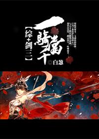 [综+剑三]一骑当千
